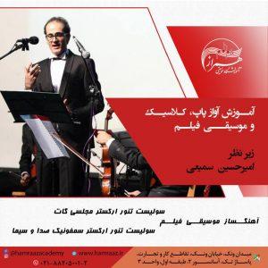 امیرحسین سمیعی آموزش آواز