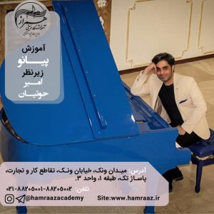 آموزش پیانو-امیر حوتیان