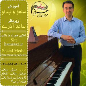 ساعد آذری آموزش سلفژ و پیانو