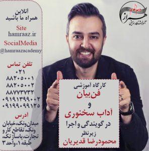 آموزش فن بیان و آداب سخنوری در گویندگی و اجرا زیرنظر محمودرضا قدیریان