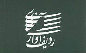 10 ردیف آوازی معروف خوانندگان بزرگ ایرانی
