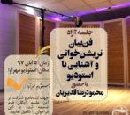 جلسه آزاد فن بیان، نریشن خوانی و آشنایی با استودیو با حضور محمودرضا قدیریان