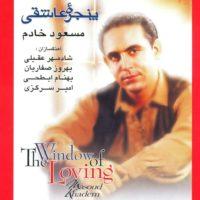 پنجره عاشقی از مسعود خادم