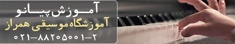 آموزش پیانو در آموزشگاه موسیقی همراز با مدیریت دکتر مجید اخشابی