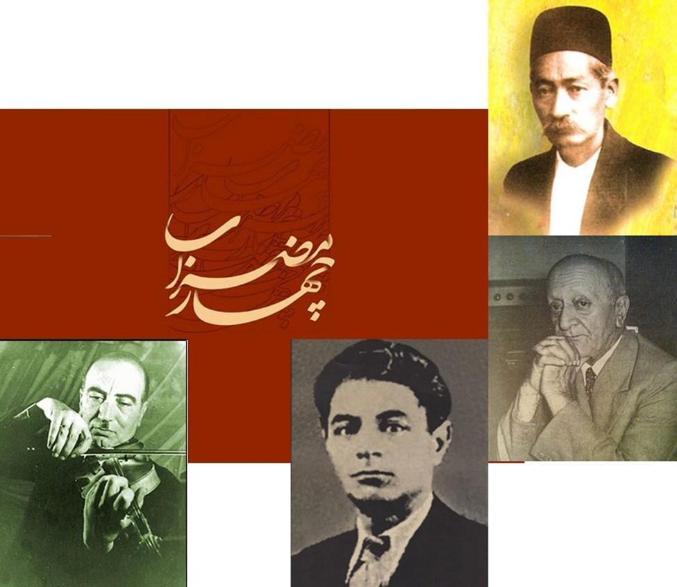 چهارمضراب در موسیقی ایرانی