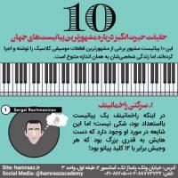 10 حقیقت حیرتانگیز درباره مشهورترین پیانیستهای جهانر