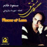 گل عشق از مسعود خادم