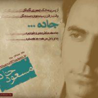 جاده از مسعود خادم