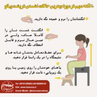 حالت نشستن پشت پیانو